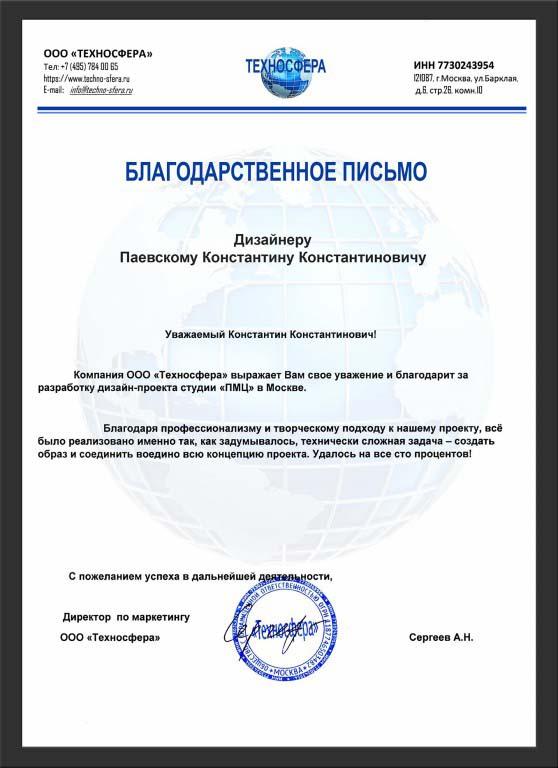 Благодарственное письмо Константину Паевскому за дизайн проект шоурума в Москве