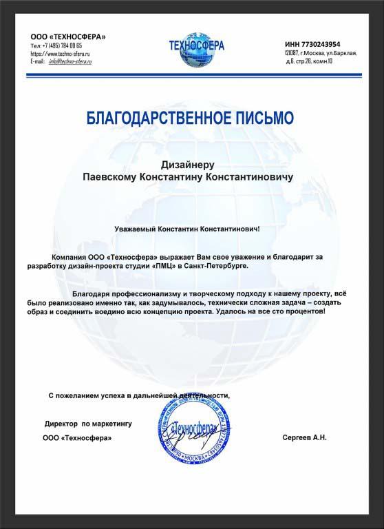 Благодарственное письмо Константину Паевскому за дизайн проект шоурума в Санкт Петербурге