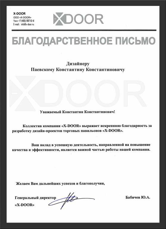 Благодарственное письмо Константину Паевскому за выполненные дизайн проекты шоурумов