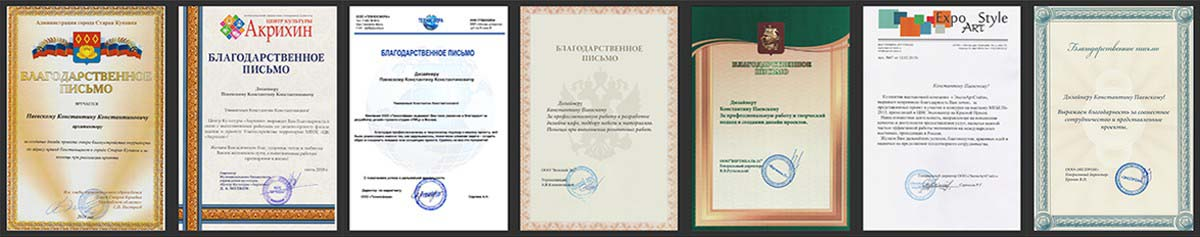 Частный дизайнер интерьера Константин Паевский Благодарственные письма