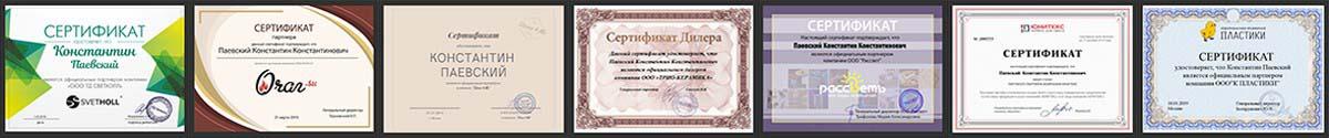 Частный дизайнер интерьера Константин Паевский Сертификаты