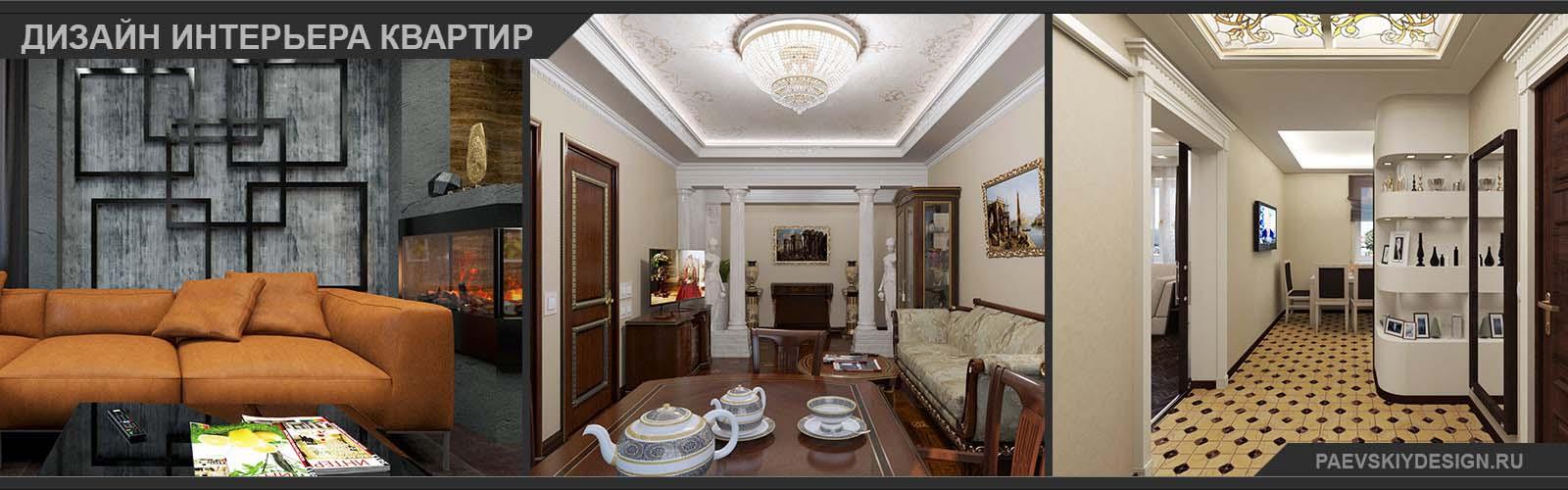 Дизайн проект квартиры в Москве Заказать