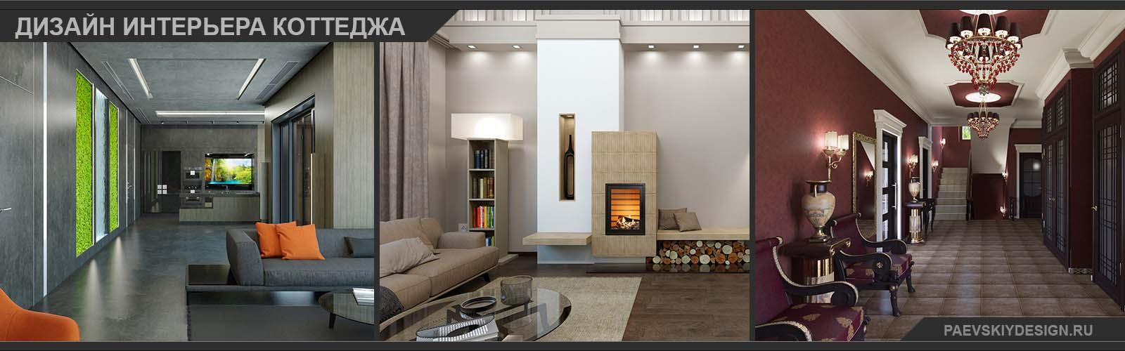 Дизайн проект коттеджа Заказать дизайн проект интерьера коттеджа загородного дома под ключ Дизайн коттеджей домов в Москве
