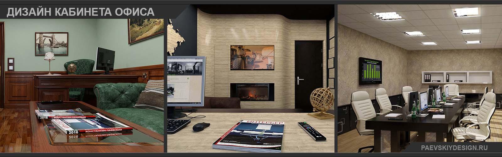 Дизайн проект интерьера офиса, кабинета в Москве