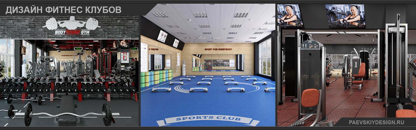 Дизайн фитнес клуба под ключ Разработка проектов фитнес клубов и фитнес центров в Москве