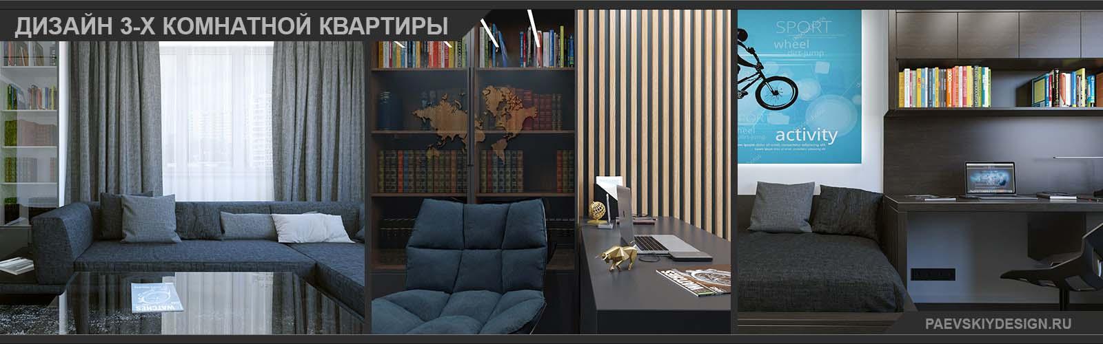 Дизайн проект трехкомнатной квартиры в Москве под ключ заказать