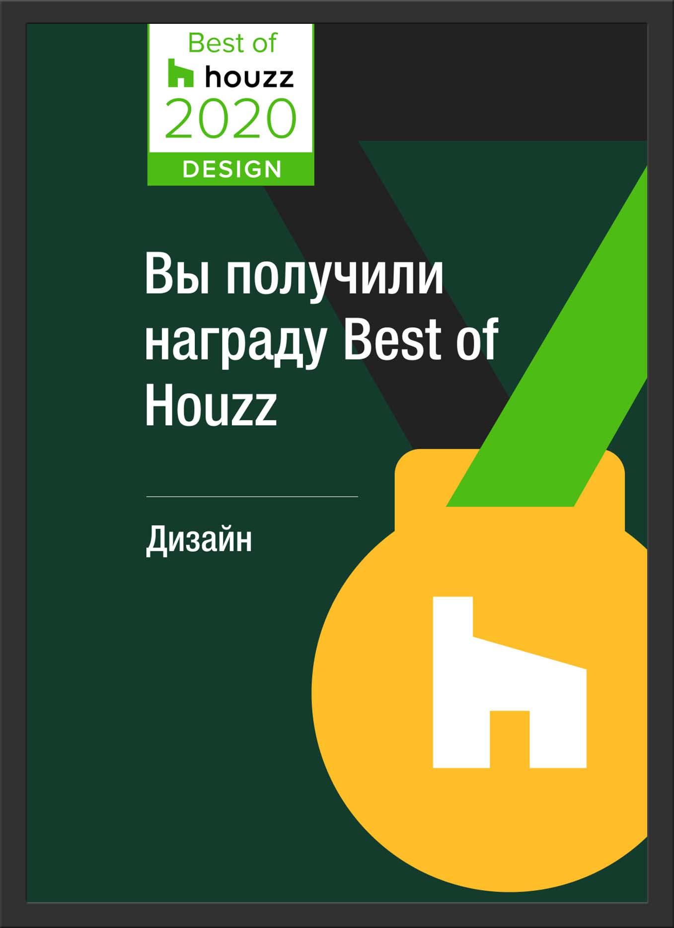 Награда House design 2020