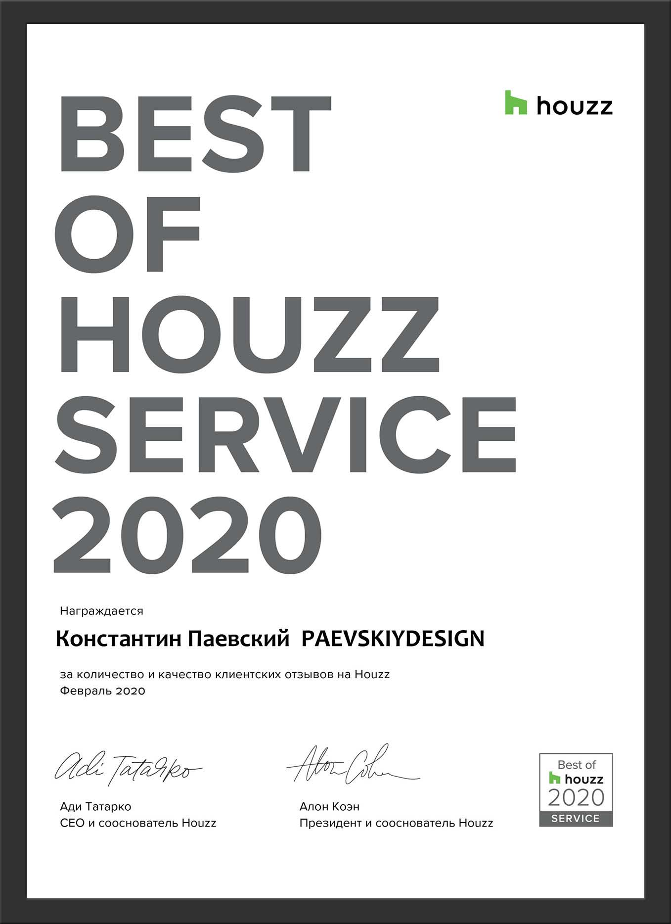 Награда House BEST SRVICE 2020 Сертификат