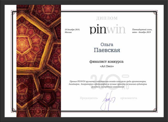 Ольга Паевская финалист конкурса PINWIN 2020 Art Deco