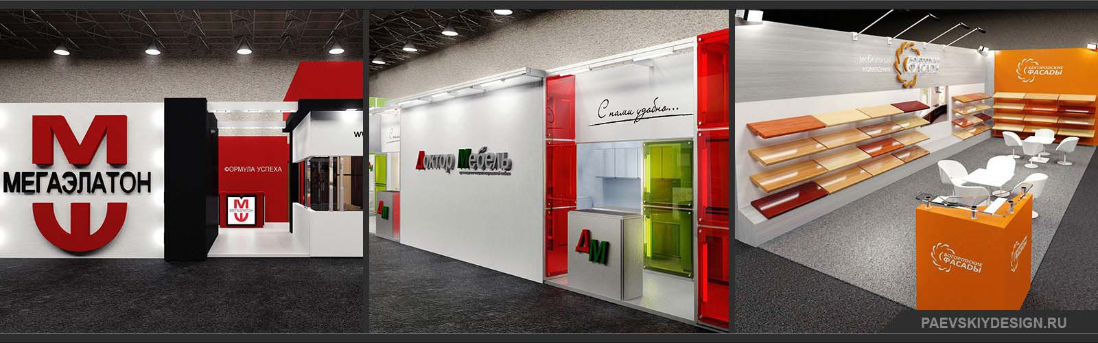 Дизайн шоурумов, торговых павильонов, бутиков, выставочных стендов в Москве