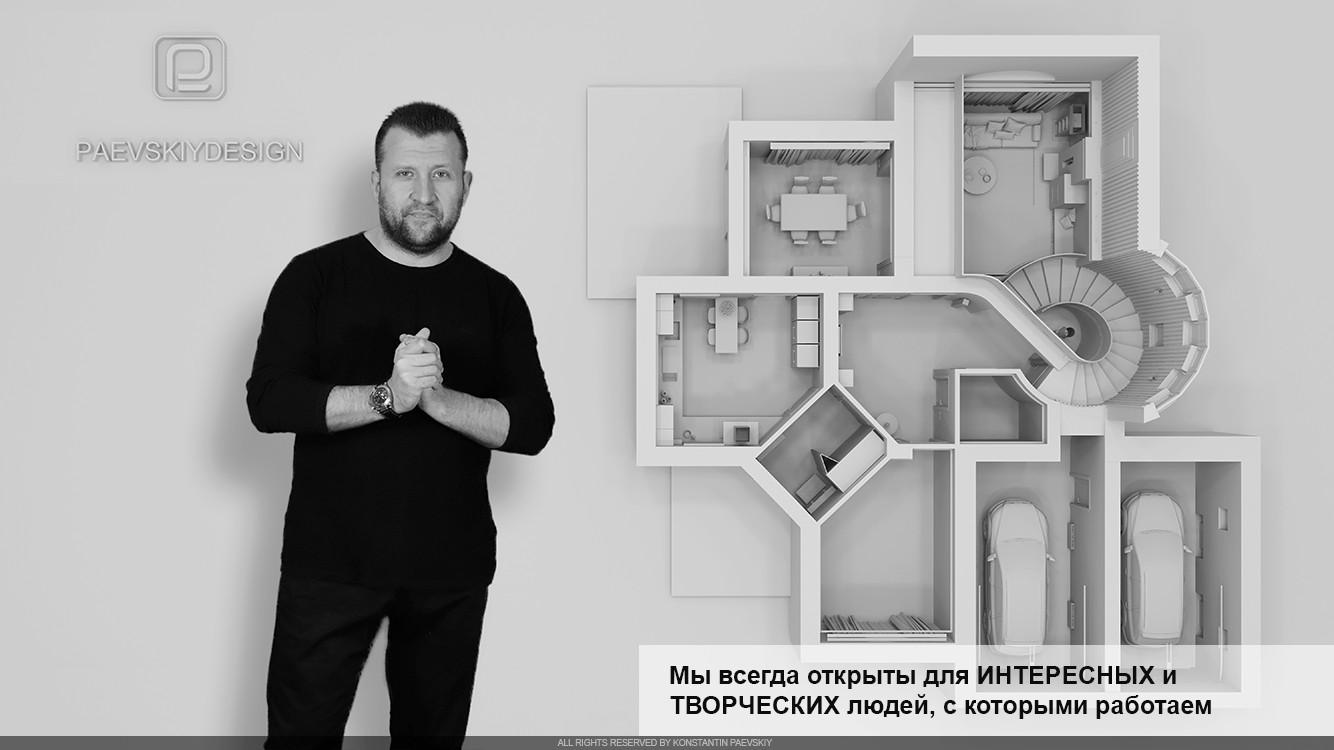 Константин Паевский PAEVSKIYDESIGN